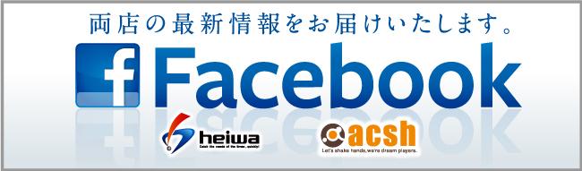 下記のリンクより「ヘイワ土佐道路店・アクシュ中万々店」両店の<br>フェイスブックページをご覧いただけます。両店の最新情報をお届けいたします。
